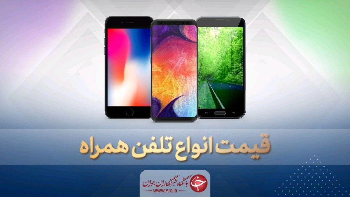 قیمت موبایل در بازار 15 شهریور 99
