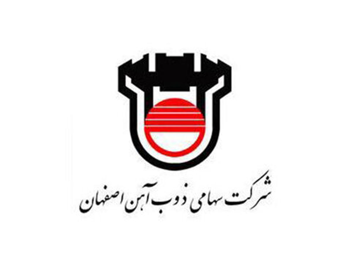 ذوب آهن اصفهان ۲۷ درصد از بومی سازی صنایع معدنی را به خود اختصاص داد