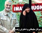 دختر سردار سلیمانی تابعیت آمریکا را دارد + سند