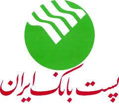 نقش پست بانک ایران در اشتغالزائی و رفع محرومیت از مناطق دورافتاده قابل تقدیر است