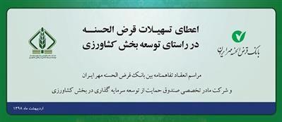 اعطای تسهیلات قرض الحسنه در راستای توسعه بخش کشاورزی دربانک قرض الحسنه مهرایران