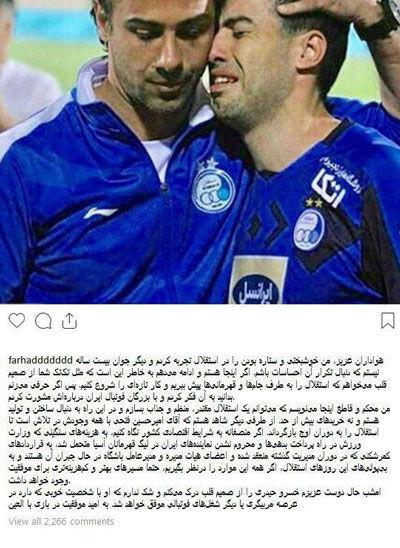 فرهاد مجیدی سرمربی دائمی استقلال شد + عکس