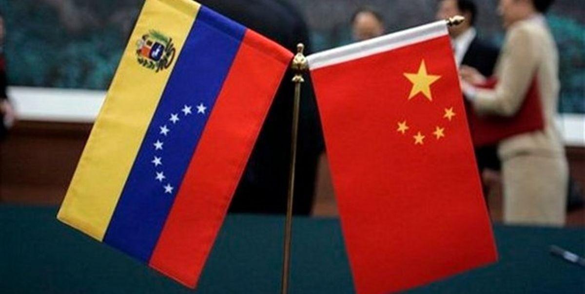 چین هم از دولت «نیکلاس مادورو» حمایت کرد
