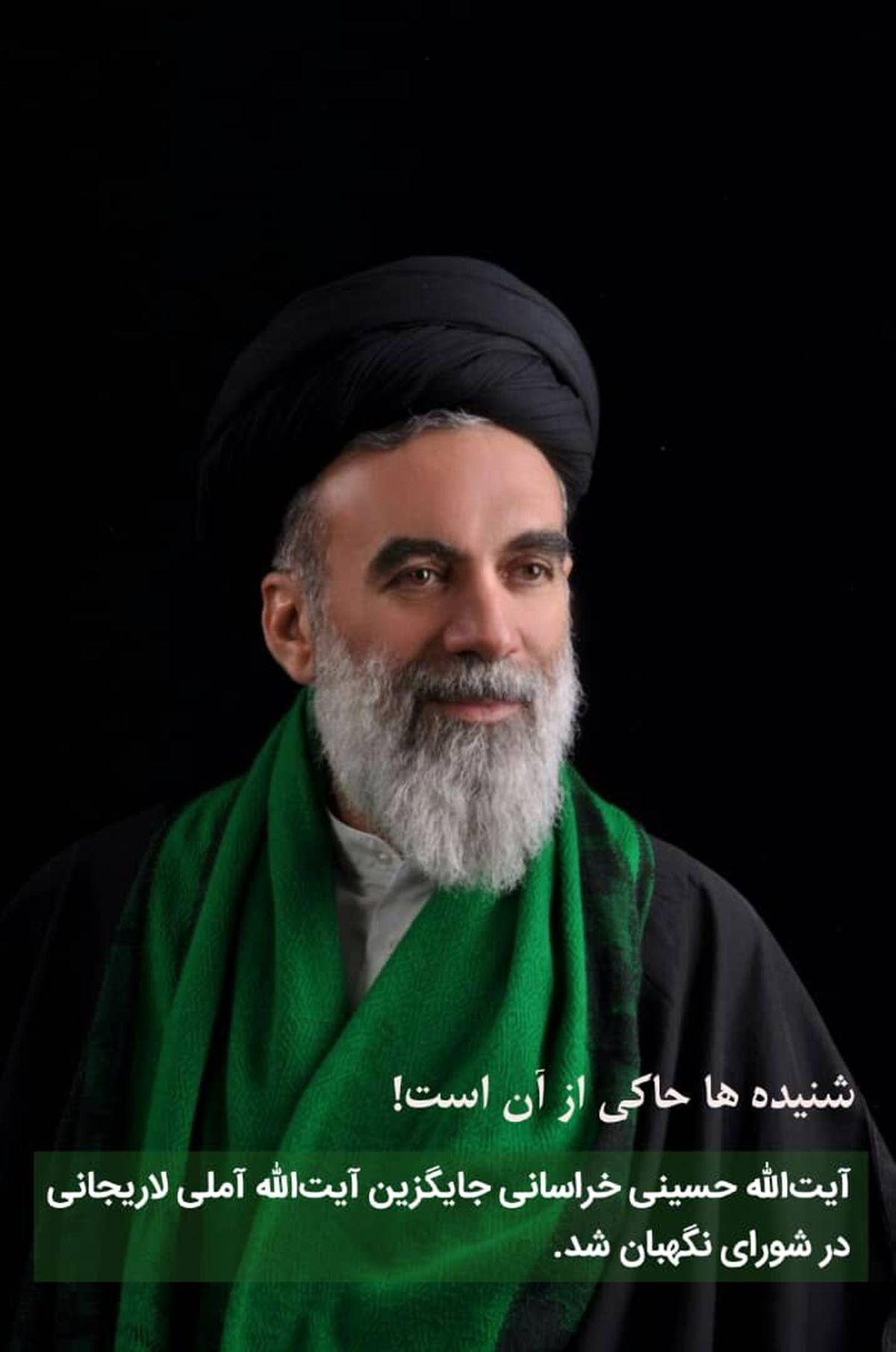 جایگزین آملی لاریجانی در شورای نگهبان کیست؟