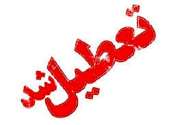 تمامی مدارس استان آذربایجان غربی 21 آذر تعطیل است