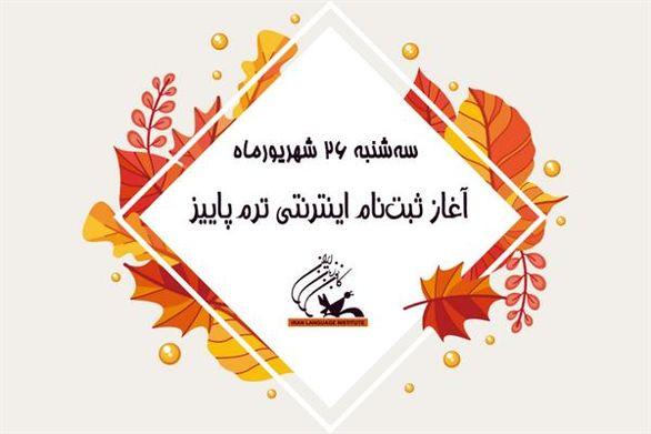 سهشنبه 26 شهریورماه، آغاز ثبتنام اینترنتی ترم پاییز مراکز آموزشی کانون زبان ایران