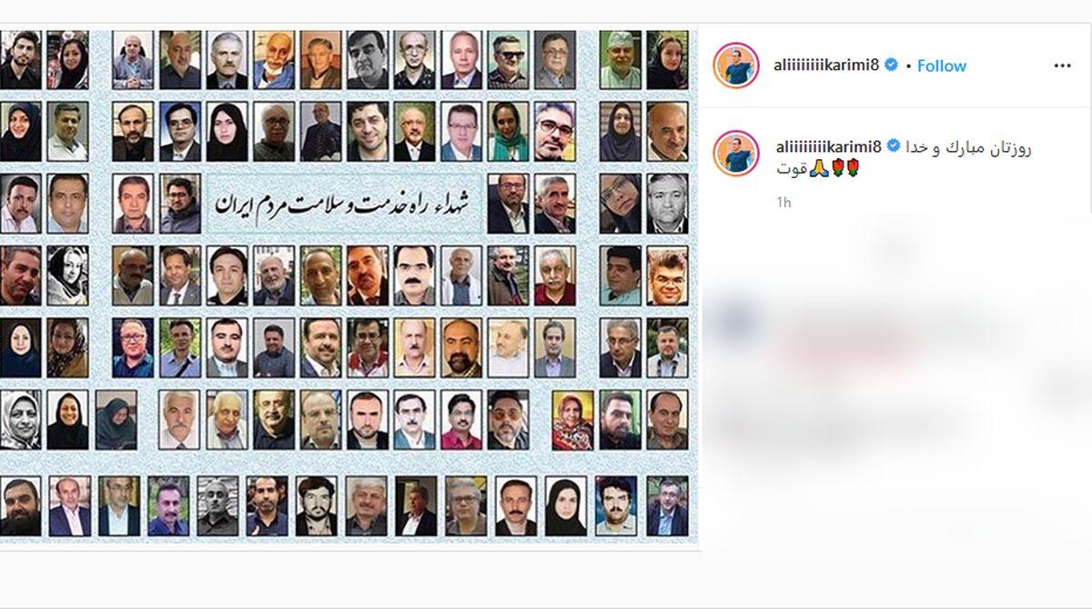 پست های تبریک ورزشکاران به پزشکان به مناسبت روز پزشک + تصاویر