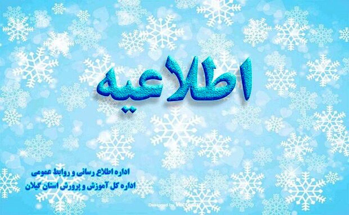 مدارس استان گیلان روز شنبه دایر است