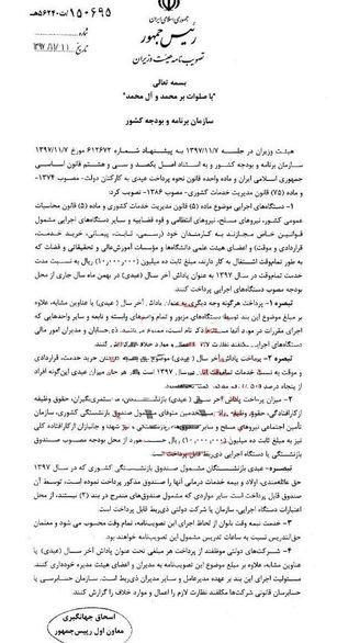 عیدی فرهنگیان مشخص شد + سند