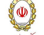 حمایت مالی بانک ملی ایران از ۶۶۵ بنگاه اقتصادی کوچک و متوسط
