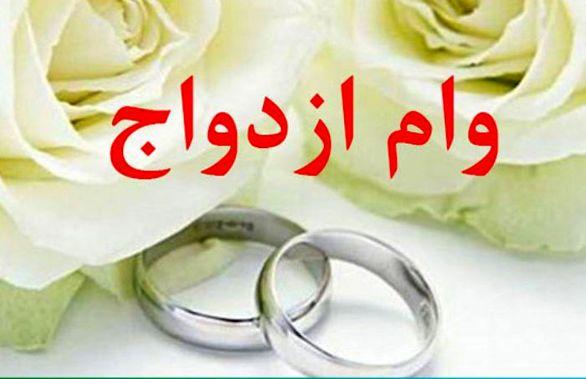 جزئیات پرداخت وام ازدواج ۱۰۰میلیونی به زوجین