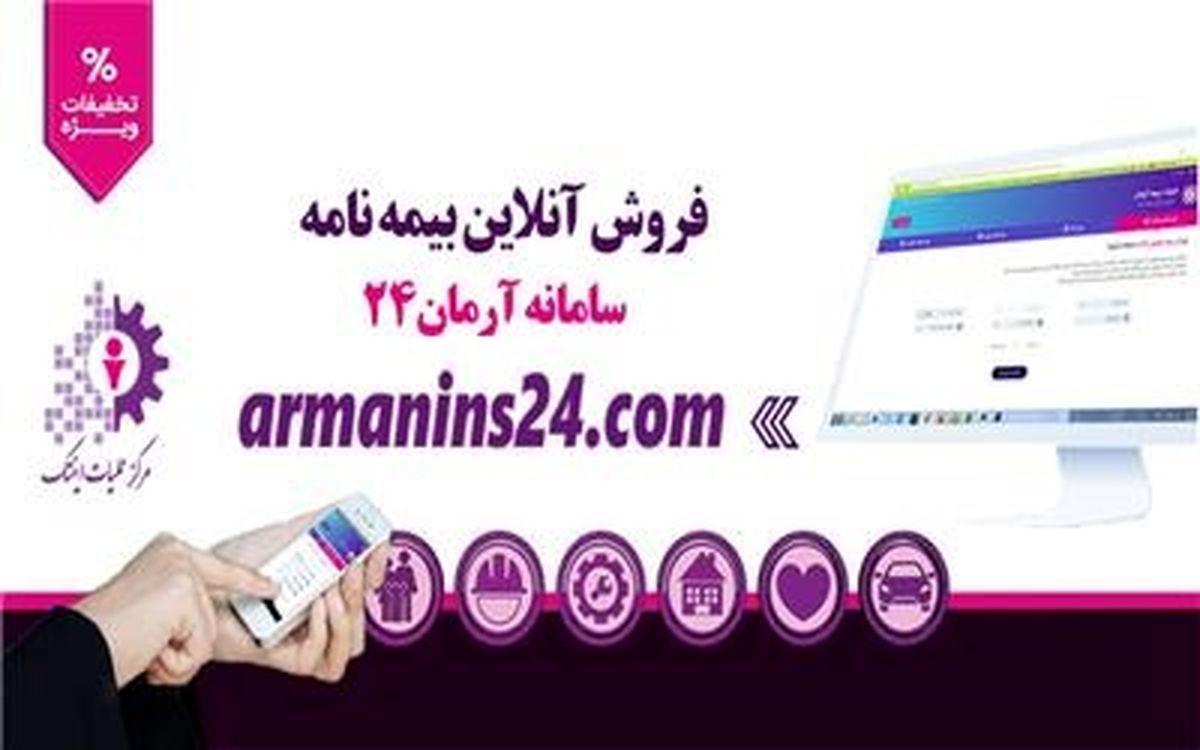 خرید غیرحضوری و آسان بیمه با آرمان 24