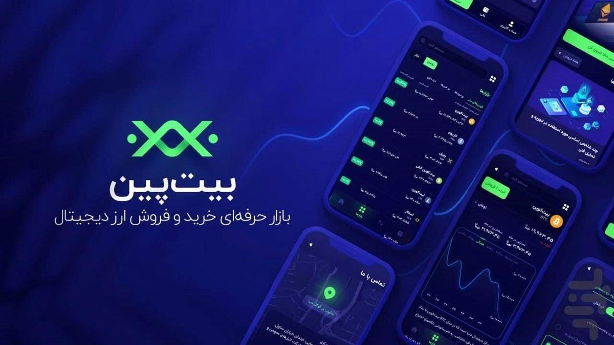 با نسخهی جدید اپلیکیشن خرید و فروش ارز دیجیتال بیت پین، حرفهای معامله کنید!
