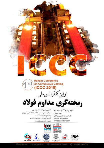 اولین کنفرانس ملی ریخته گری مداوم فولاد با همت فولاد هرمزگان برگزار می شود
