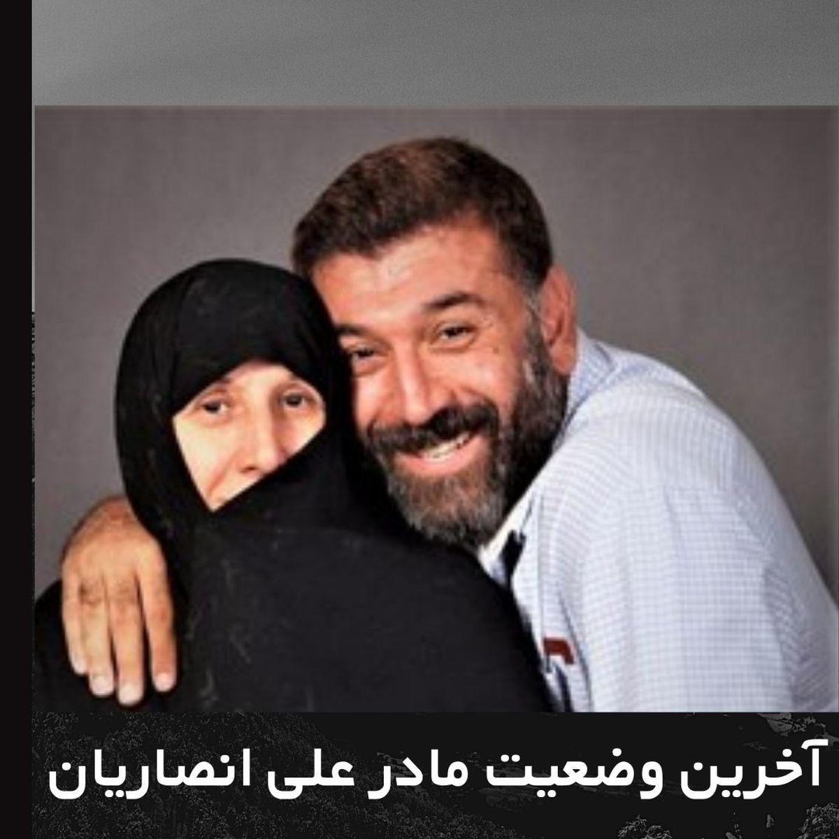 آخرین اخبار از حال مادر علی انصاریان در بیمارستان + عکس