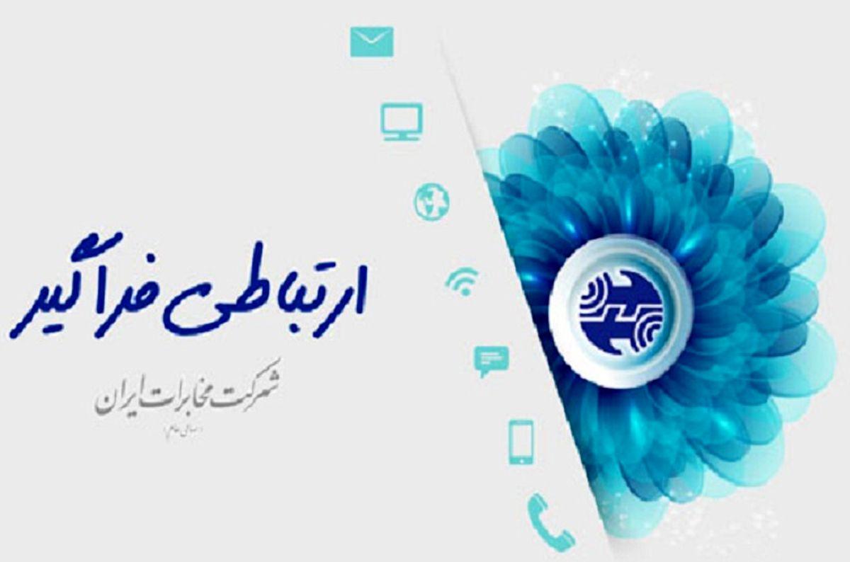 شرکت مخابرات ایران در تلکام 2021 حضور ندارد