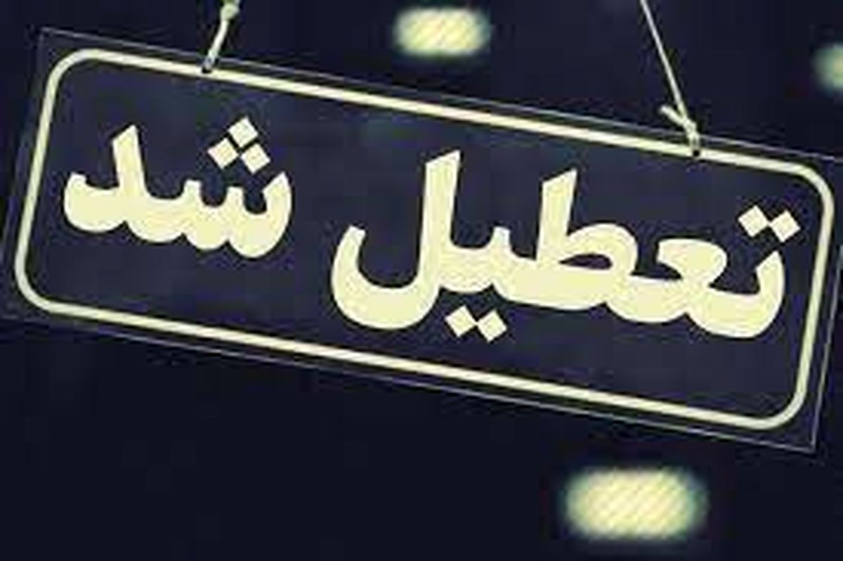 خوزستان تعطیل شد