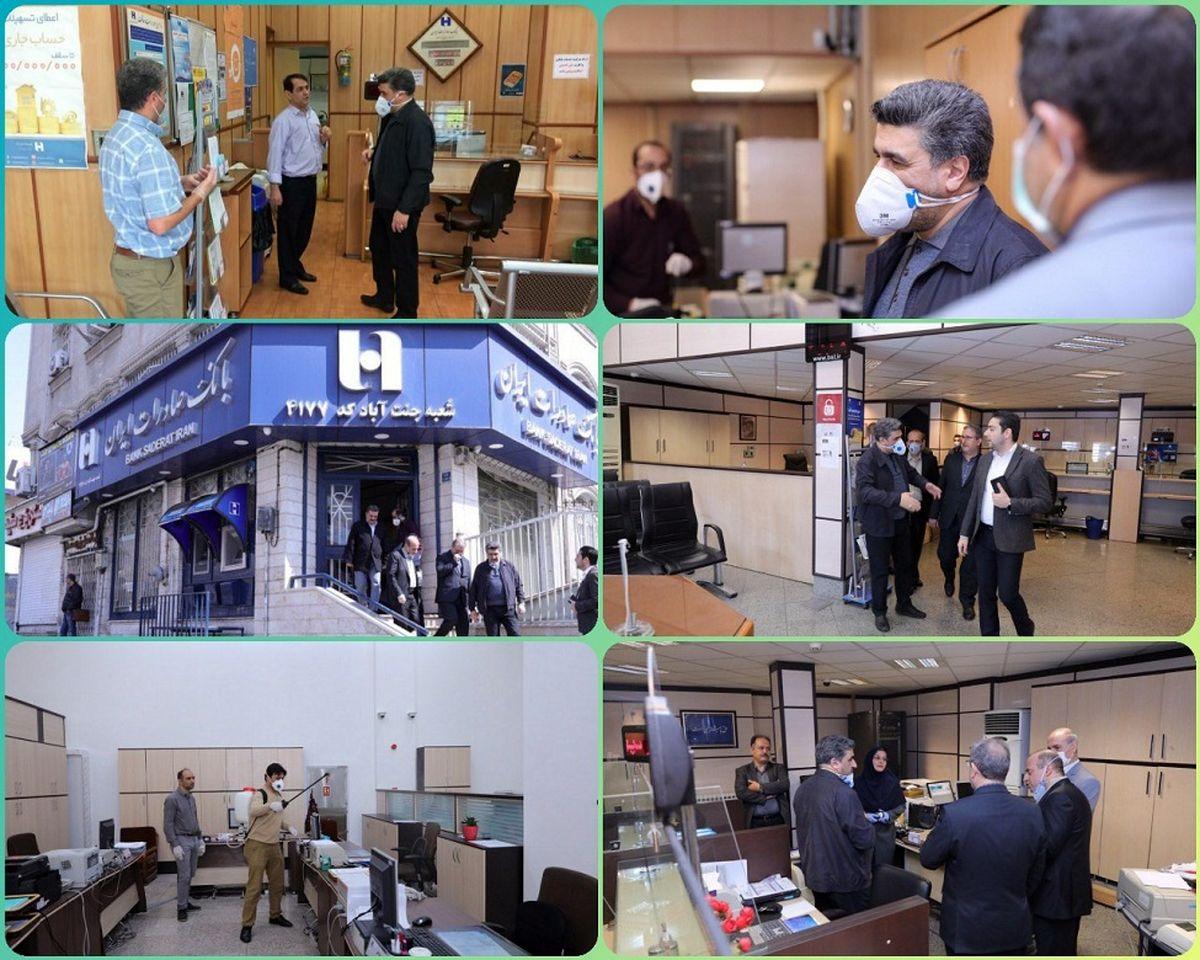 شعب و ساختمانهای ستادی بانک صادرات ایران ضد عفونی شدند