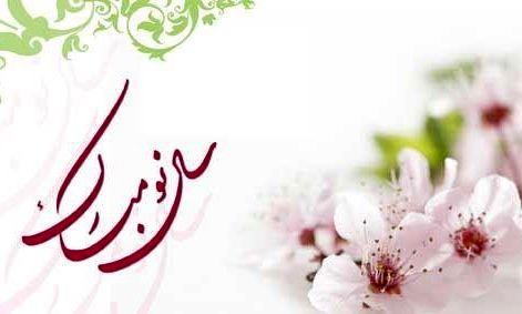 پیام تبریک مدیرعامل صندوق تامین خسارتهای بدنی به مناسبت فرارسیدن نوروز 1399