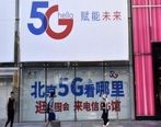 شبکه ۵G در چین راه اندازی شد+ جزئیات