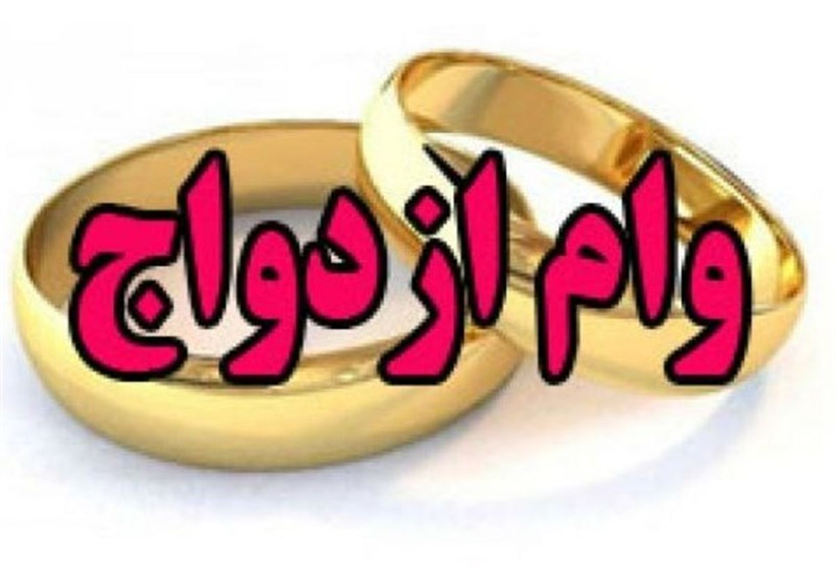 پرداخت 100 میلیون تومان وام ازدواج به زوج ها