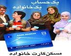 امکانات ویژه «مسکنکارت خانواده» برای مشتریان بانکی