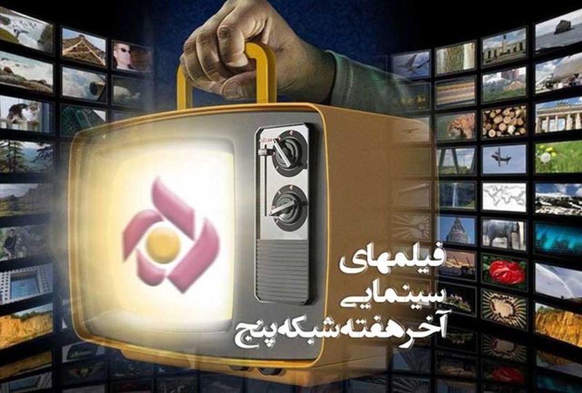 ساعت و زمان پخش سینمایی های شبکه پنج سیما