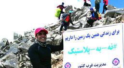 صعود به دومین قله مرتفع ایران توسط کارمند بانک ایران زمین