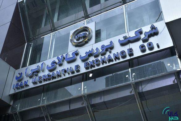 رشد ۳۸ درصدی حجم و ۲۵ درصدی ارزش معاملات بورس کالای ایران