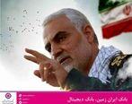 تسلیت هیئت مدیره بانک ایران زمین، به مناسبت شهادت سردار سلیمانی