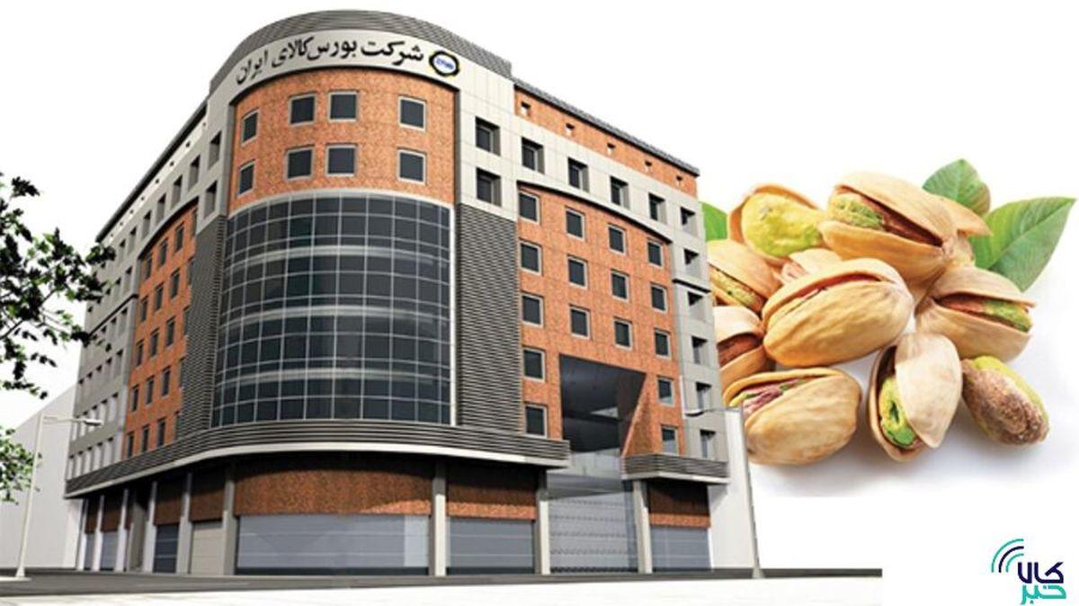 آیین راه اندازی معاملات آتی پسته در بورس کالای ایران برگزار می شود