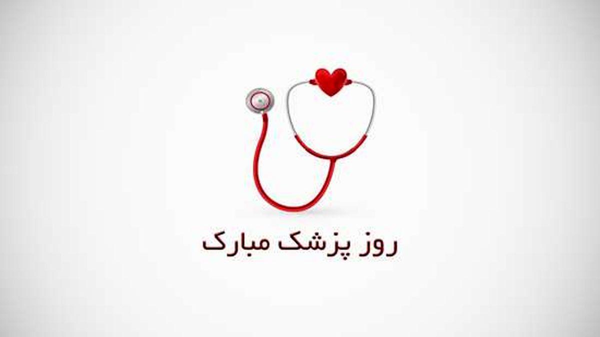 پیام تبریک روابط عمومی بیمه ما به مناسبت روز پزشک