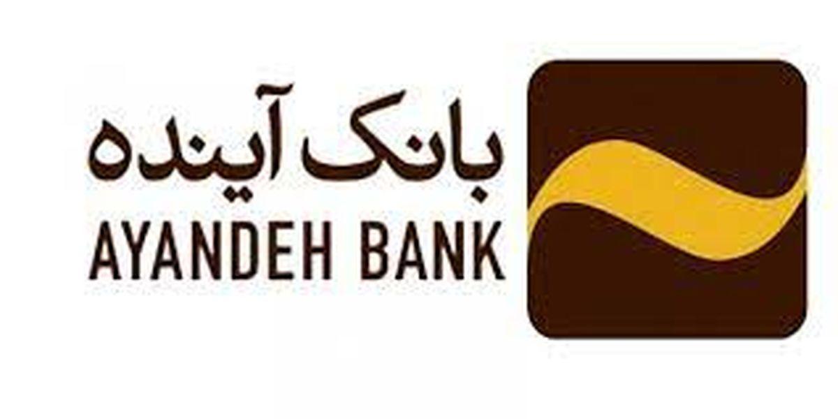 تداوم حمایت بانک آینده از مشاغل آسیب دیده از کرونا
