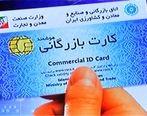 ۱۰ شرط جدید واردات برای دارندگان کارت بازرگانی