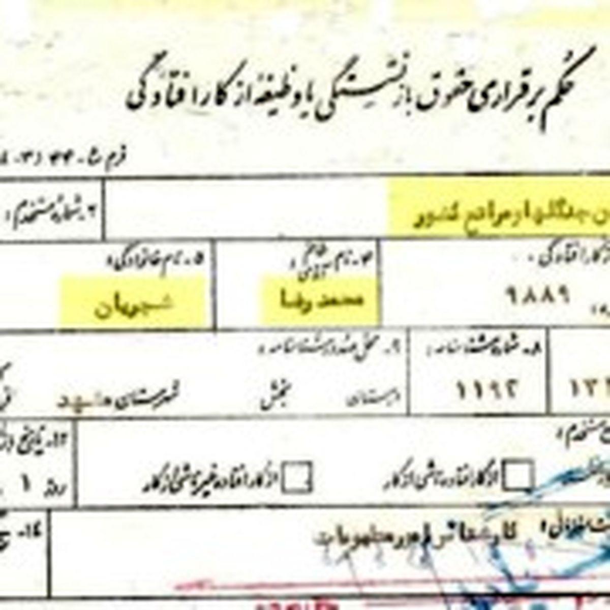 ۲۳هزار سند تاریخی صندوق بازنشستگی کشوری دیجیتالی شد