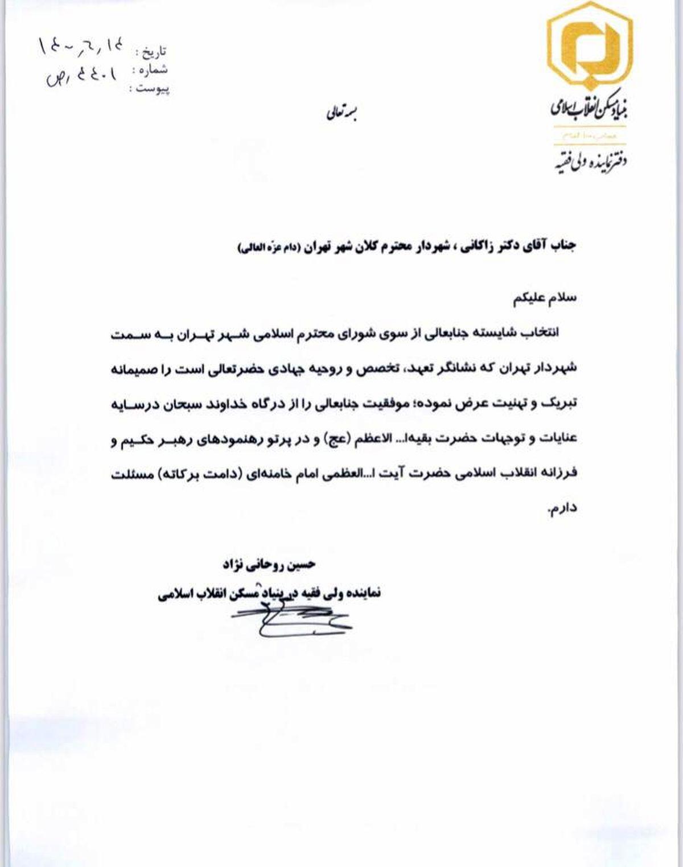 پیام تبریک نماینده ولی فقیه در بنیاد مسکن به دکتر زاکانی شهردار تهران