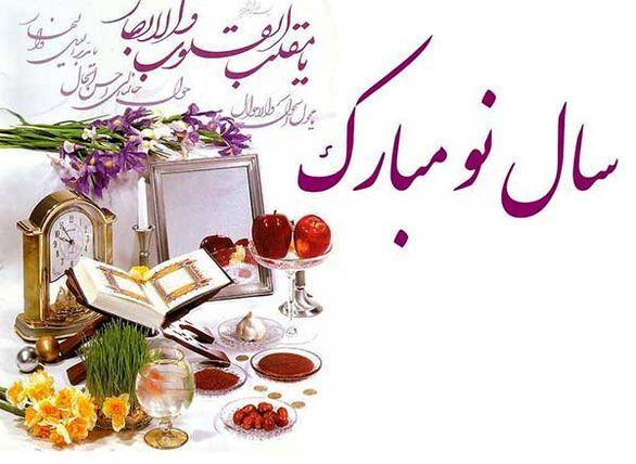 عید نوروز   پیام تبریک عید نوروز