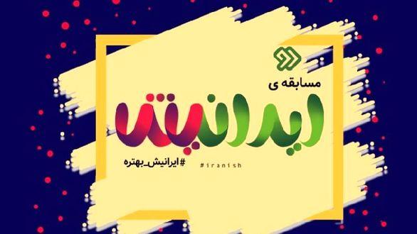 جزئیات پخش مسابقه ایرانیش + ساعت پخش
