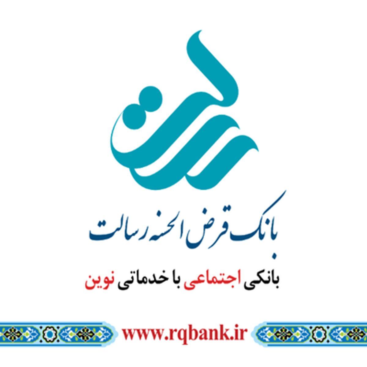 بانک قرض الحسنه رسالت مجمع برگزار می کند