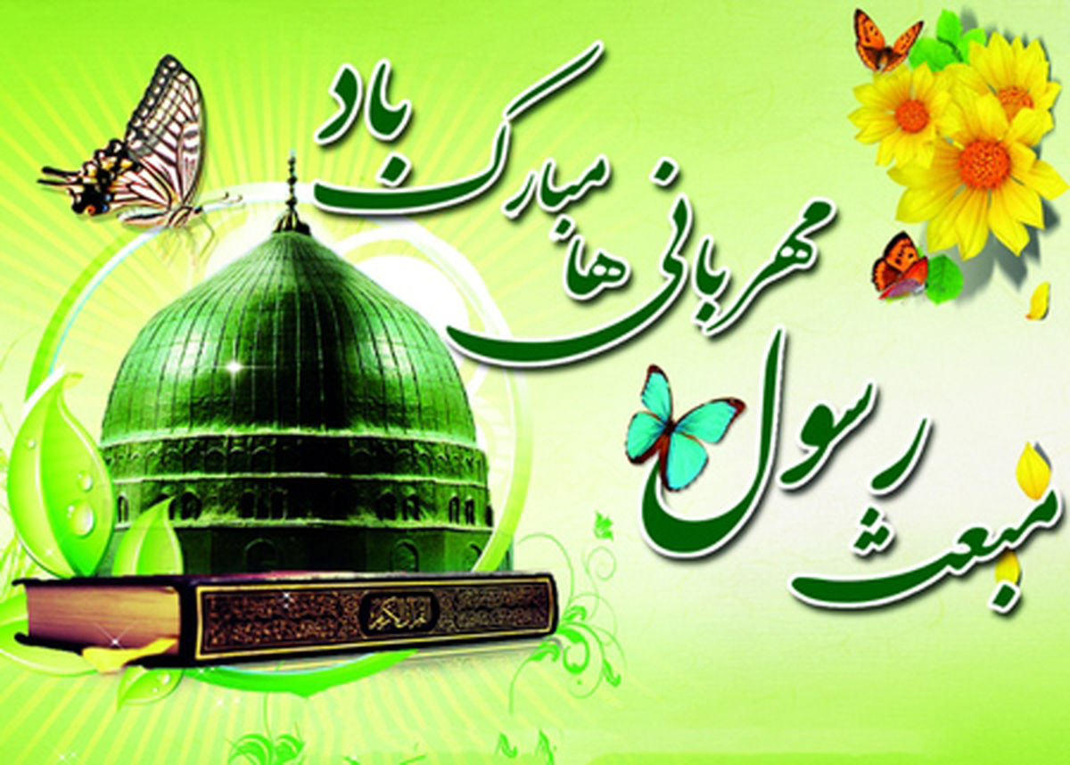 زیباترین عکسنوشتهها به مناسبت مبعث حضرت رسول(ص) + تصاویر