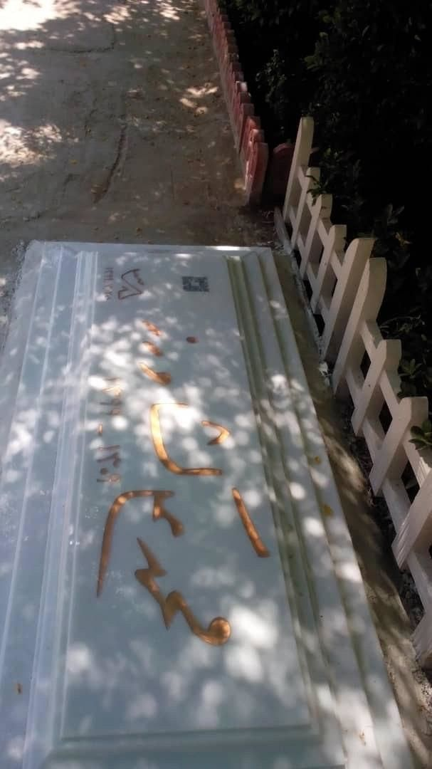 سنگ مزار زندهیاد محمد علی کشاورز نصب شد