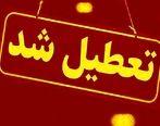 خوزستان ۳ روز تعطیل شد