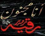 پیامک تسلیت روز شهادت حضرت رقیه(س)