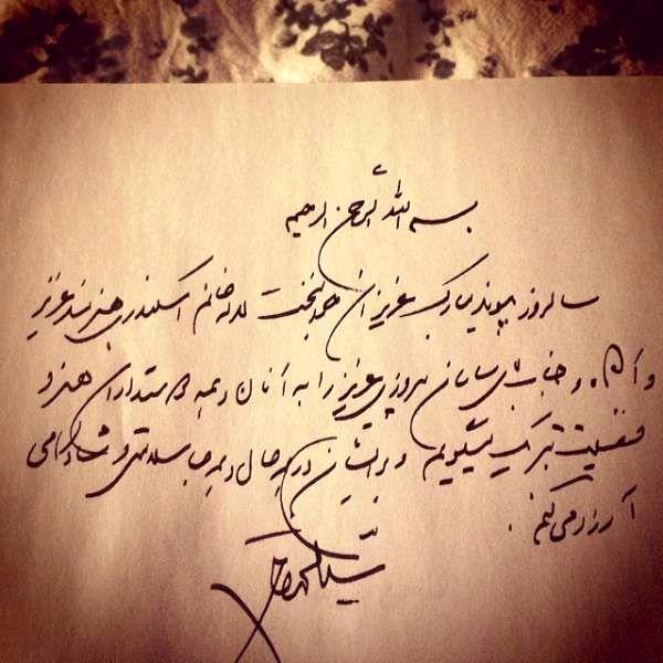 نامه محمد خاتمی