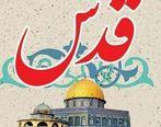 برگزاری مراسم روز قدس در سراسر کشور لغو شد