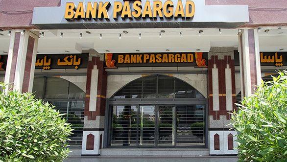 تعطیلی شعبههای بانک پاسارگاد در شهرستان اهواز در روز یکشنبه مورخ 15 دی 1398