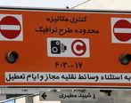 فوری   طرح ترافیک لغو شود