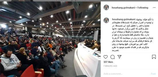 درخواست تعطیلی نشستهای خبری جشنواره فجر!