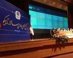 آگهی دعوت به مجمع عمومی عادی سالیانه تاپیکو منتشر شد