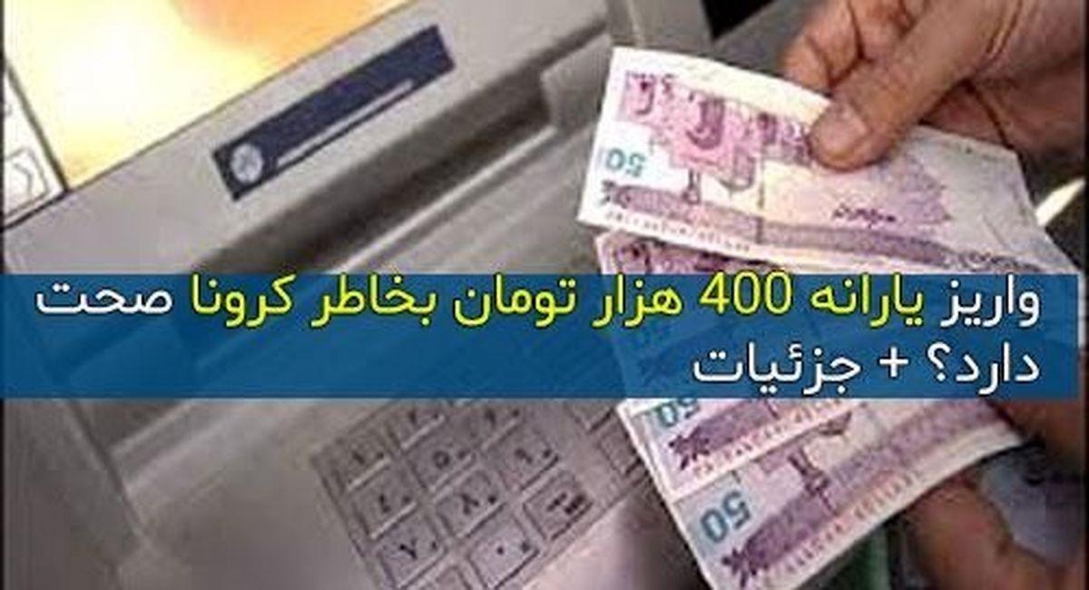 جزئیات پرداخت یارانه 400 هزار تومانی به مردم